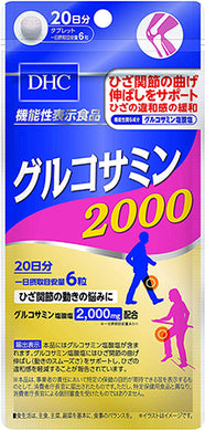 Glucosamine 2000 (Quantity For About 20 Days) 120 Tablets,