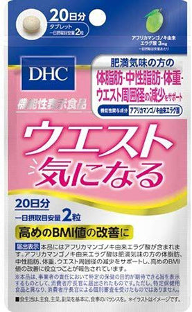 Waist Concern Supplement (Quantity For About 20 Days) 40 Tablets supports the reduction of body fat, neutral fat, body weight and waist circumference of those with obesity, and helps to improve high BMI values.  Recommended for those who are concerned about the waist area, those who are concerned about health indicators such as weight, body fat, neutral fat,
