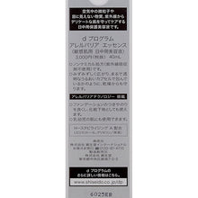 Load image into Gallery viewer, D PROGRAM SPECIAL CARE ALLERBARRIER ESSENCE SPF40 PA+++ 40ML
