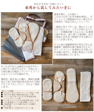 Load image into Gallery viewer, Cloth Napkin Menstruation Period Sanitary Pad First-Time! Trial Set  7-piece Daytime Use