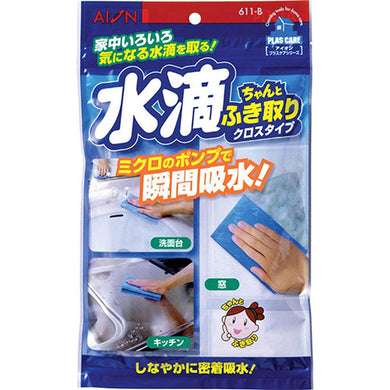 Magic Cleaner, Perfectly Wipes Off Water Droplets (Cloth Type)