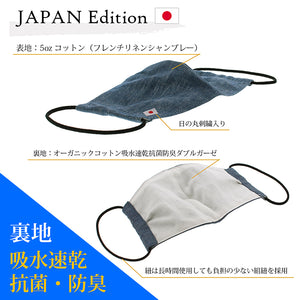 Denim Mask SETTO JAPAN Edition Linen Chambray- Approx. 14×23cm*Denim Mask [Direct from Japan]