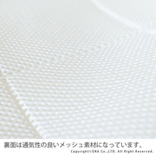 Load image into Gallery viewer, OKA (Back Mesh) Ag+ Anti-bacterial Water Drainage Water Absorption Mat  Approx. 28�~40cm Yellow