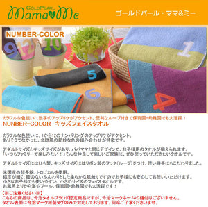 �yIMABARI Towel�z mama&me NUMBER-COLOR Kids Face Towel  (Length 28�~ Width 65cm) Red (NO.3)