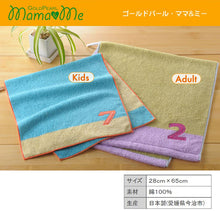 Load image into Gallery viewer, �yIMABARI Towel�z mama&me NUMBER-COLOR Kids Face Towel  (Length 28�~ Width 65cm) Chocolate (NO.9)