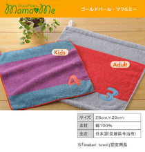 Load image into Gallery viewer, �yIMABARI Towel�z mama&me NUMBER-COLOR Kids Hand Towel (Length 28�~ Width 29cm) Turquoise  (NO.7)