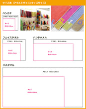Load image into Gallery viewer, �yIMABARI Towel�z mama&me NUMBER-COLOR Kids Handkerchief (Length 20�~ Width 20cm) Pink (NO.12)