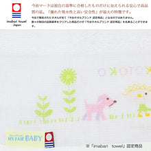 Load image into Gallery viewer, IMABARI Towel MY FAIR BABY MAKE-FRIENDS Kids Children Use Gauze Bath Towel (Length 90 x Width 90cm)