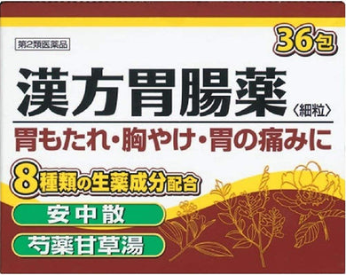 Chinese Herbal Gastrointestinal Medicine SP 1.2g*36 Pack, A gastrointestinal medicine containing Annakasan and Shakuyakukanzoto extract powder.   Effective in improving various gastrointestinal symptoms, such as stomach pain, stomach upset and heartburn.
