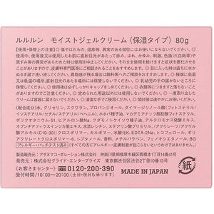 LULULUN MOIST GEL CREAM 80G, Japan Bestselling Skin Care