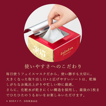 Load image into Gallery viewer, LULULUN PRECIOUS FACE MASK RED (Strong Moisturizing) - 32 PCS,  Japan Bestselling Beauty Face Mask
