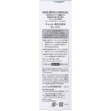 Load image into Gallery viewer, Curel Beauty Whitening Moisture Care, White Moisture Lotion II, Moist, 140g, Japan No.1 Brand for Sensitive Skin Care