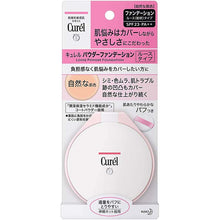 Load image into Gallery viewer, Curel Loose Powder Foundation 5g, Natural Skin Color, Japan No.1 Brand for Sensitive Skincare Makeup