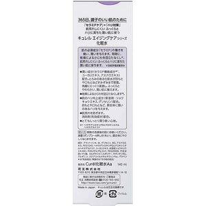 Curel Aging Care Series Moisture Lotion 140ml, Japan No.1 Brand for Sensitive Skin Care