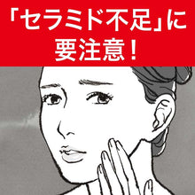Load image into Gallery viewer, Curel Aging Care Series Moisture Cream 40ml, Japan No.1 Brand for Sensitive Skin Care