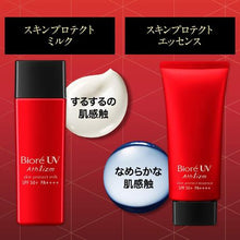 Load image into Gallery viewer, Biore UV Athlizm Skin Protect Essence 70g SPF50+/PA++++ - Goodsania