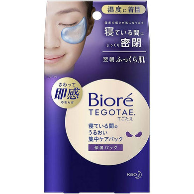 Biore TEGOTAE Moisturizing Intensive Care Pack Sleeping Mask for Focused Skincare 8 Face Packs, Touch and feel soft skin in an instant! Sealed moisturizing care overnight while sleeping. The next morning, your skin will be moisturized and supple.  A highly airtight gel pack of