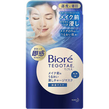 "Load image into Gallery viewer, Biore TEGOTAE Moisturizing Skin Revitalizing Charge Mask Before Makeup 5 Face Masks, Touch and feel fresh! Moisturize your skin by soaking it in a single solution before makeup.  Keeps the skin moisturized during the day, and keeps the skin moist and soft with good makeup.  ""Skin veil Formula for stratum corneum infiltration"" Moisture penetrates deep into the stratum corneum and the skin surface is tightly sealed with a veil.  Moisturizing care that penetrates"