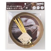 Load image into Gallery viewer, KAI HOUSE SELECT Paper-type Whole Cake Round Baking Gift Kit Party Small 2 Set