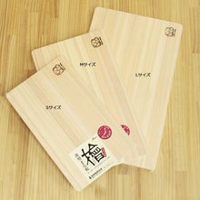 Load image into Gallery viewer, Japanese Cypress Thin Cutting Board S