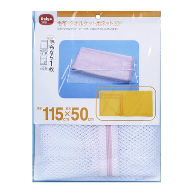For Blankets and Towel Washing Net SP