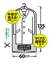 Load image into Gallery viewer, [Made in Japan]  Basic Coat Cover 7 Pieces Included