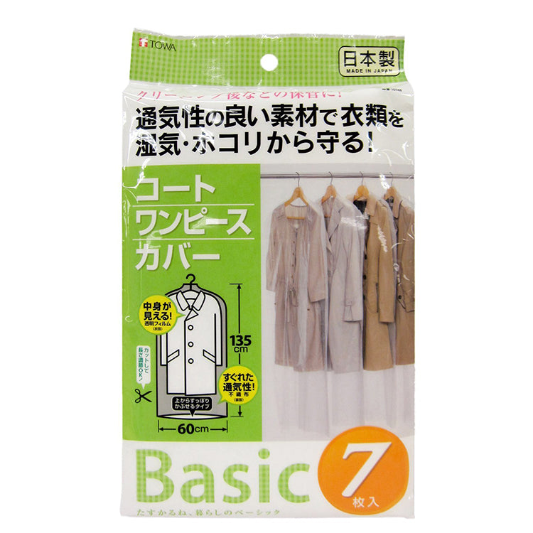 [Made in Japan]  Basic Coat Cover 7 Pieces Included