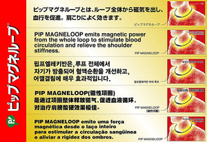 Pip Magneloop EX High Magnetic Strength Type Black 50cm
