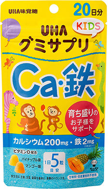 Gummy Supplement For Kids, Calcium and Iron, Pineapple and Mango Flavor 100 Tablets (Quantity for about 20 days)