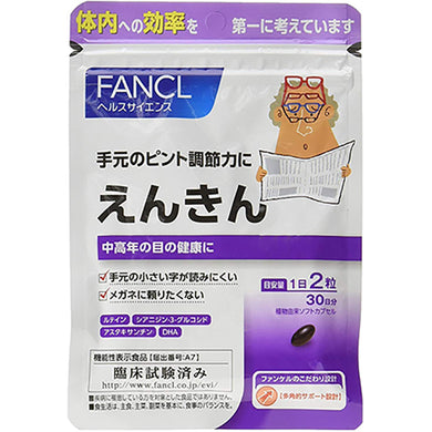 Fancl smartphone enkin supplement (Blueberry perspective) focus adjustment 60 Tablets