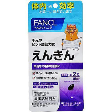 Fancl smartphone enkin supplement (Blueberry perspective) focus adjustment 30 Tablets
