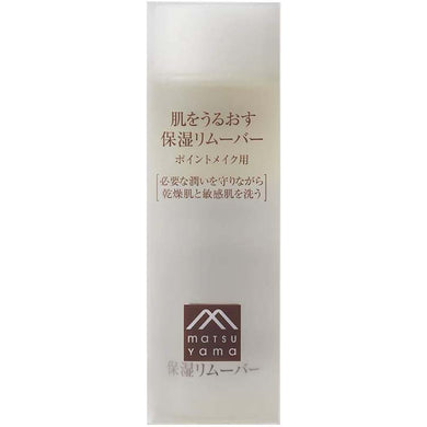 Matsu Yama Moisturizing Remover 100ml Point Makeup Cleanser Moisten Skin Japan Beauty Skincare Protect Dry Sensitive Skin