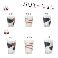 Load image into Gallery viewer, Coconeko Cat Paw Glass Cup - Kitten Size Mike 230ml