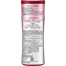 Load image into Gallery viewer, Kanebo Evita Botanic Vital Deep Moisture Milk II, Very Moist, Natural Rose Fragrance, Emulsion 130ml, Japan Beauty Skincare