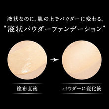 Load image into Gallery viewer, KATE Foundation Powdery Skin Maker 05 Tan Skin Japan Makeup Base Cosmetics - Goodsania