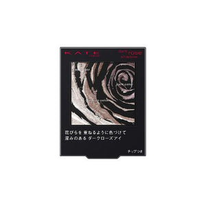KATE Dark Rose Shadow PU-1 Eyeshadow - Goodsania