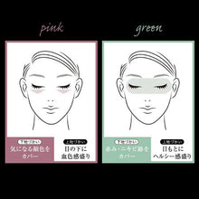 Load image into Gallery viewer, KATE Skin Color Control Base GN  Makeup Base  Green 24g - Goodsania