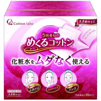 MEKURU COTTON Cosmetic Makeup 100% Natural Cotton Sponge Pad Larger Size 70 Sheets