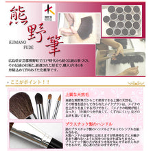 Load image into Gallery viewer, KUMANO BRUSH Make-up Brushes  KU-Series Cheek Brush Make-up Cosmetics Blusher Use Small-type Horse Hair