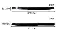 Load image into Gallery viewer, Made In Japan Lip Brush Auto-type Make-up Cosmetics Use Black (No.810BK)