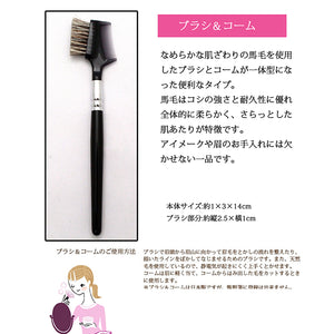 Make-up Brushes  SR-Series Brush & Comb Horse Hair