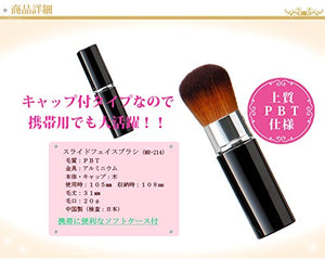 Made In Japan Slide Face Make-Up Cosmetics Brush (MR-214)