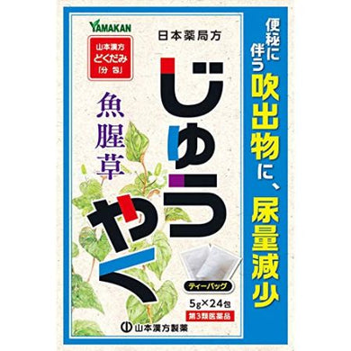 Kanpo Houttuynia Extract Granules 5g * 24Packs