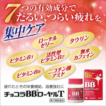 Load image into Gallery viewer, Chocola BB Royal T 168 Tablets reliefs tired body and improves natural beauty. It contains vitamin B2 that helps with fat metabolism and changes energy, as well as ingredients that help make energy, such as royal jelly and taurine. Recommended when you are busy with housework or your job and feel tired in the morning, or when you want to rejuvenate your tired body.