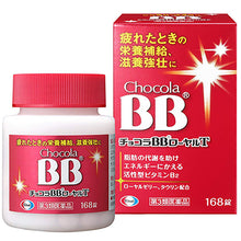 Load image into Gallery viewer, Chocola BB Royal T 168 Tablets for fatigue relief and beauty care. it contains vitamin B2 that helps with fat metabolism and changes energy, as well as ingredients that help make energy, such as royal jelly and taurine. Recommended when you are busy with housework or your job and feel tired in the morning, or when you want to rejuvenate your tired body.