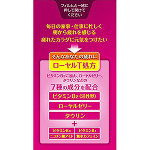 Chocola BB Royal T 168 Tablets