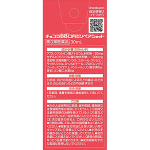 CHOCOLA BB Stomatitis Repair Shot 30ml