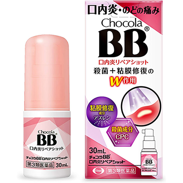 CHOCOLA BB Stomatitis Repair Shot 30ml Chocola BB Stomatitis Repair Shot is an effective spray for sore throat and stomatitis. Chocola BB stomatitis repair shots have a direct effect on the affected area through the W action of sterilization and mucosal repair. A spray type that is convenient to carry and prevents your hands from getting dirty.