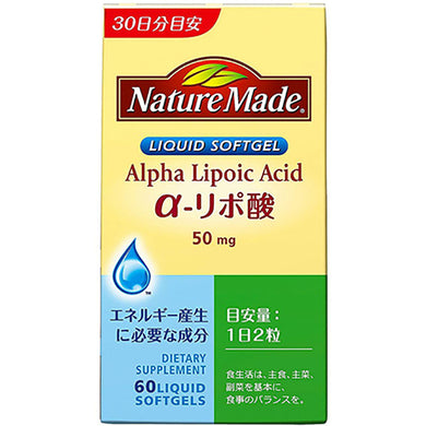 Alpha Lipoic Acid - Support for burning carbohydrates This compound is essential to generate energy from carbohydrates. It is recommended for people concerned about eating too many carbohydrates. Prescription for Japanese