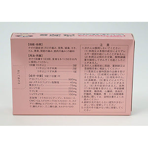 KAIGEN Cold 36 Tablets - Because it is a W prescription with western medical components, the herbal component effectively improves the symptoms of colds such as sore throat, fever and headache from the beginning of the cold, and three kinds of herbal ingredients (licorice powder, keihi powder, and ginger powder powder) helps with self-healing and body recovery.